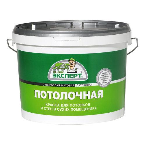 Краска ЭКСПЕРТ потолочная супербелая 1,3кг.