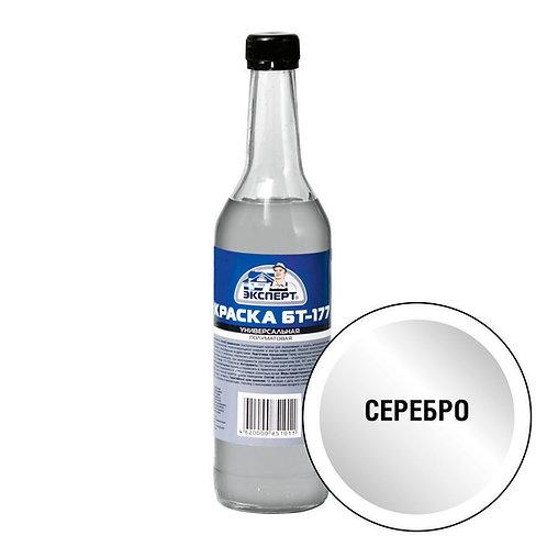 Краска ЭКСПЕРТ БТ-177 серебро 0,5л.