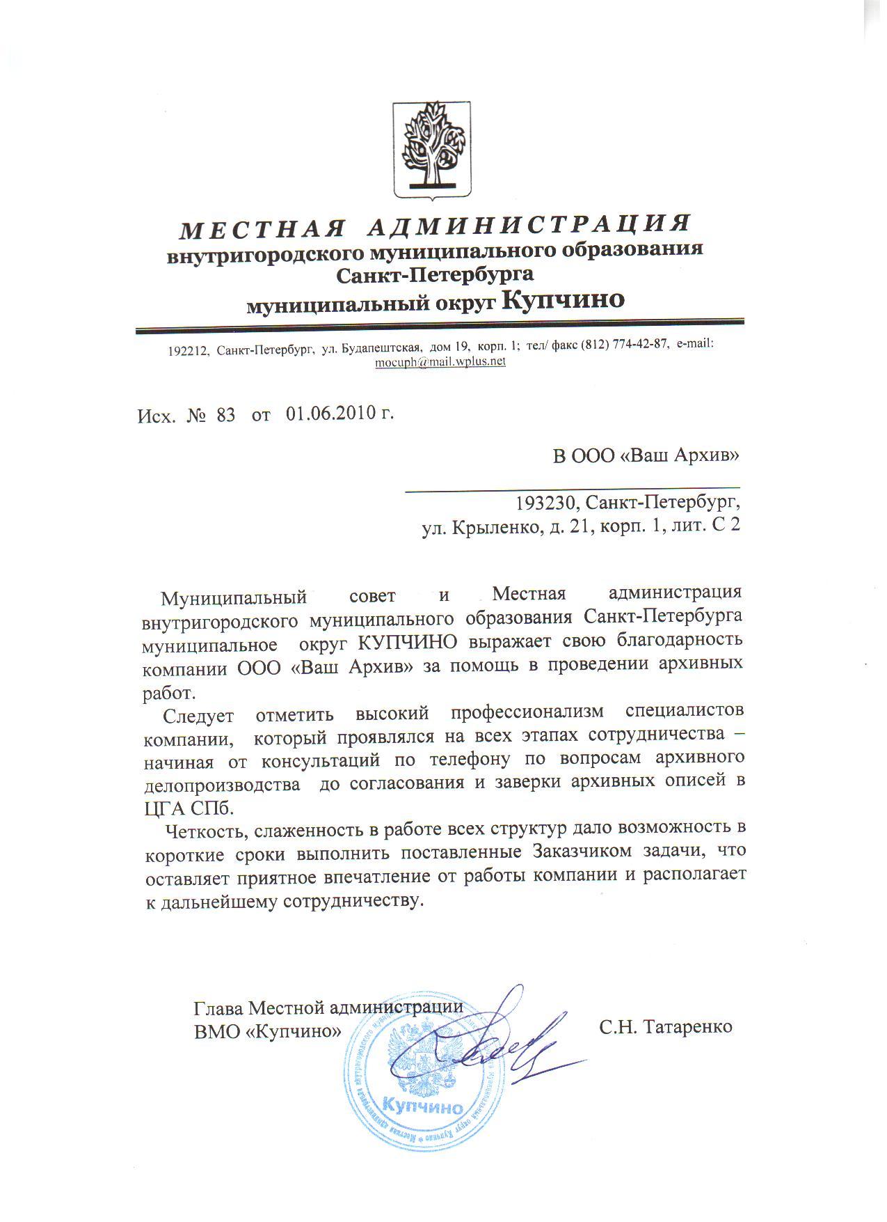 МА МО СПб МО Купчино