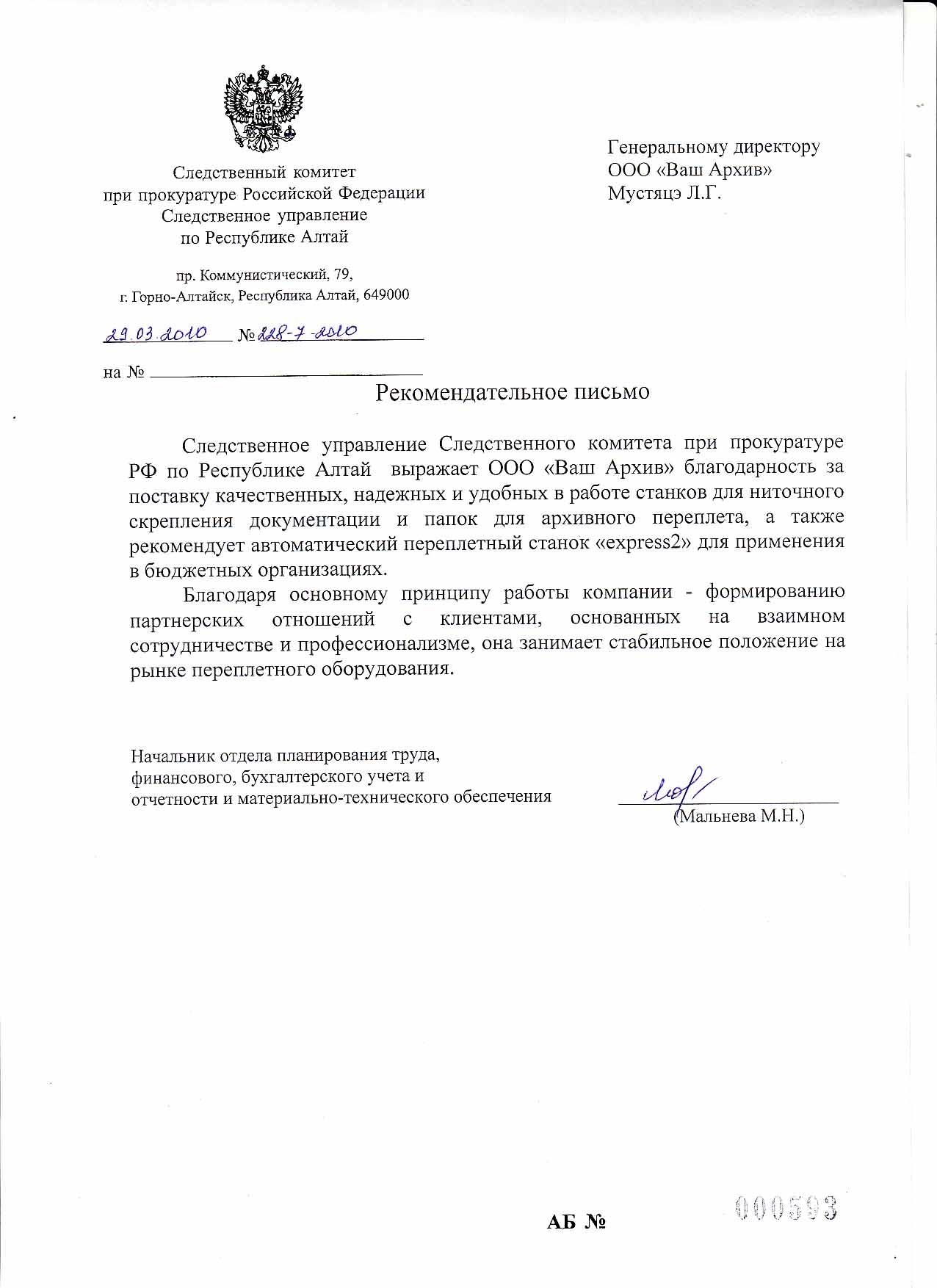 Рекомендательное письмо СУСК республика Алтай