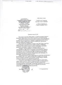 Отзыв по Модулям В-340 ЛОГО Выборг