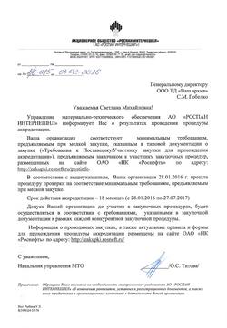 роснефть аккредитация