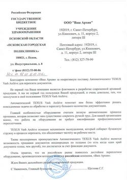 Отзыв Тexus  Больница Псков