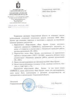 Управление архивами Свердловской области