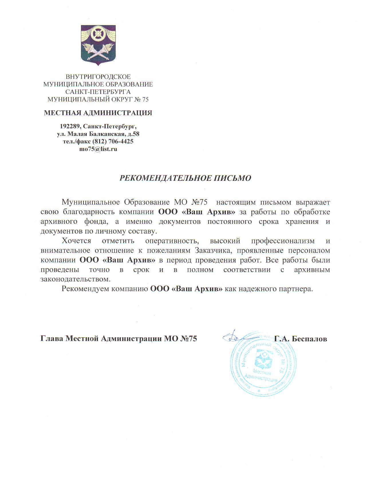 МО СПб МО № 75