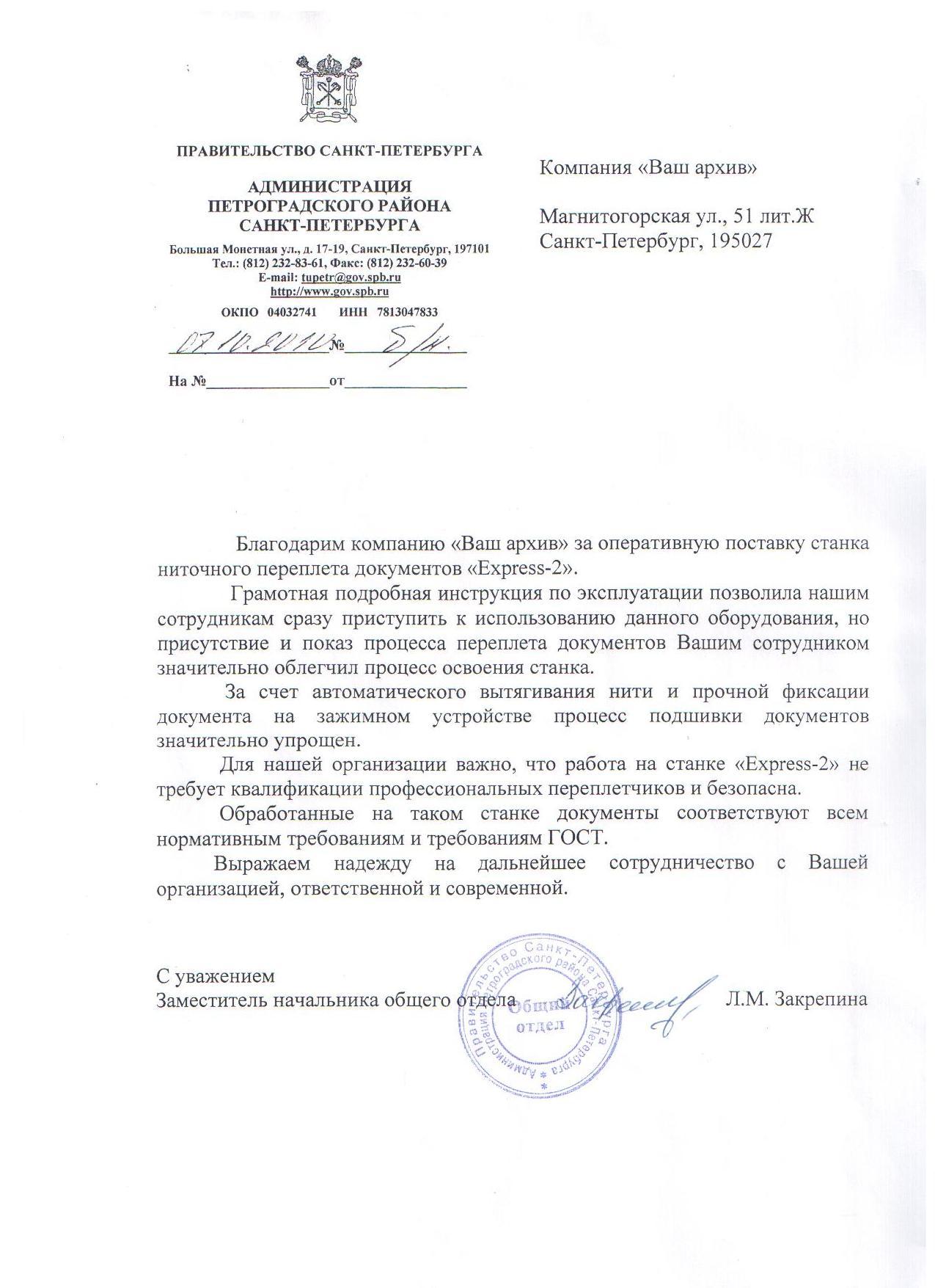 рекомендательное письмо Администрация  ПС