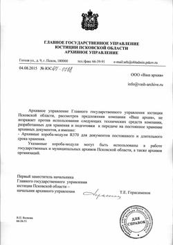 Письмо Псковское архивное управление
