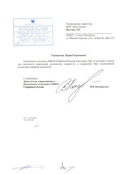 Благодарственное письмо от Пензенский ОСБ