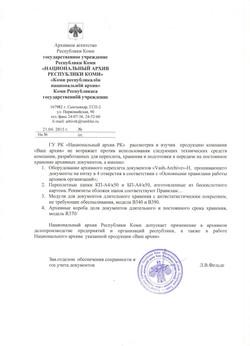 Национальный архив Республики Коми