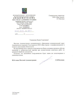 МО МО Академическое