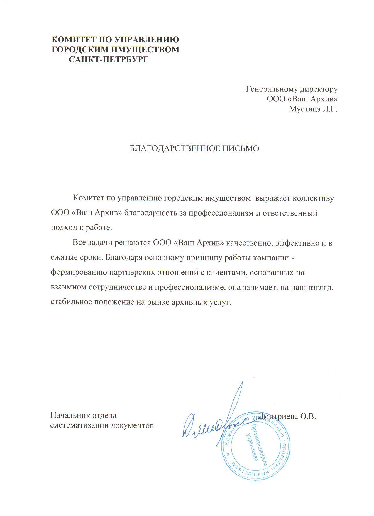 Комитет по управл гор имуществом СПб