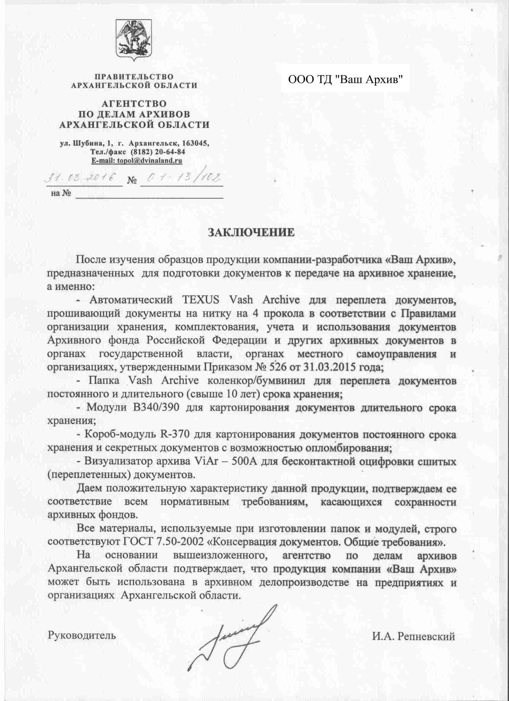 Архангельск письмо