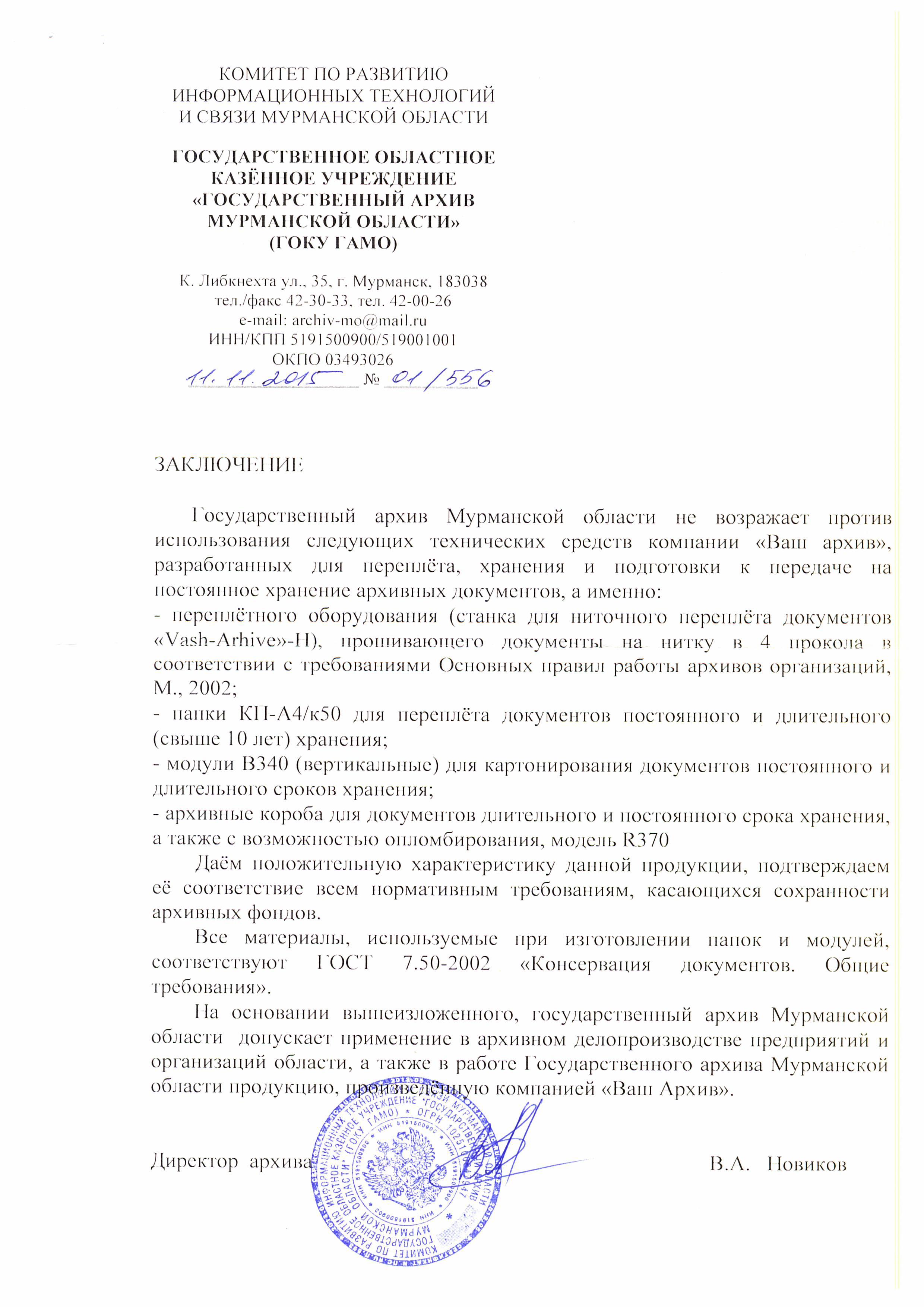Госархив по Мурманской области