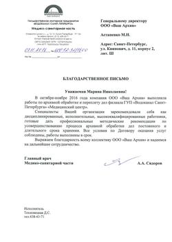 МСЧ Водоканал