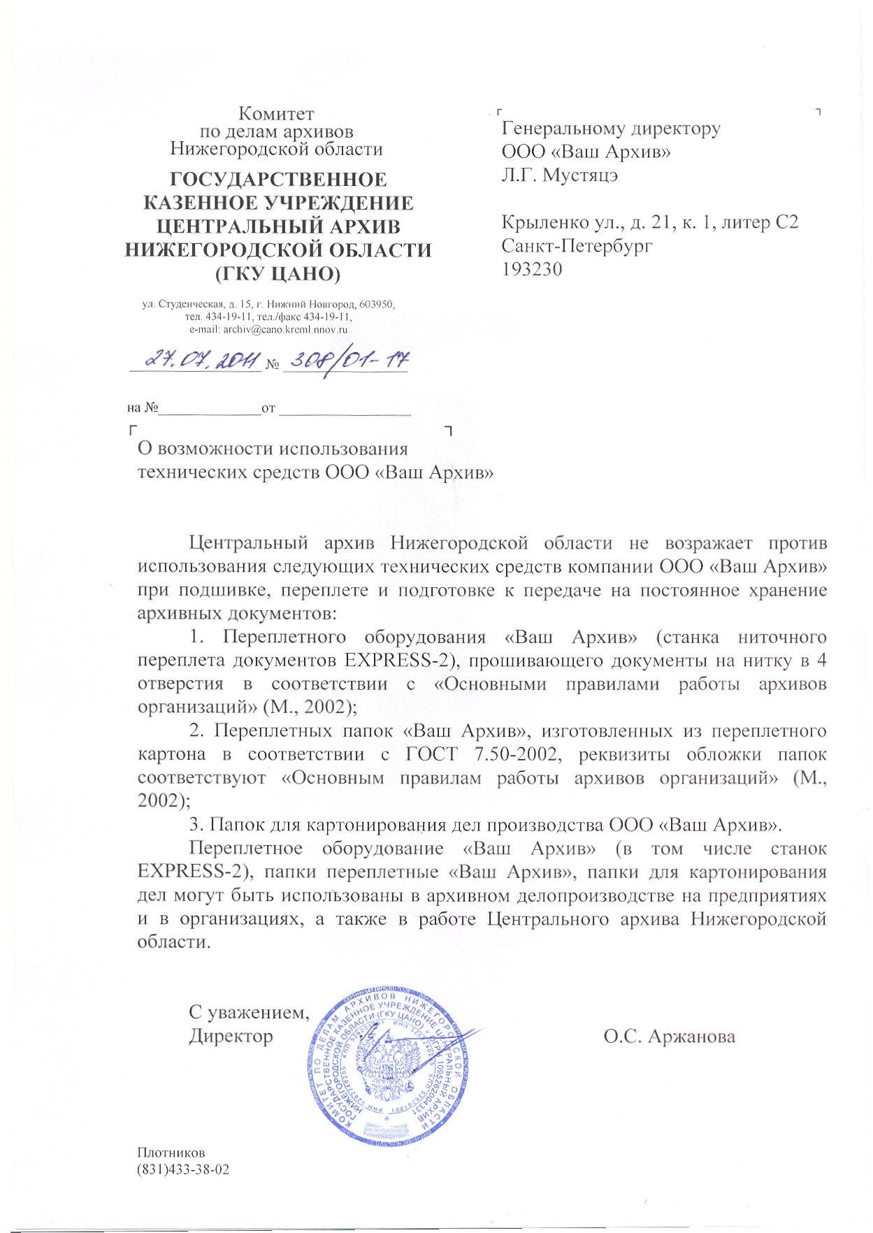 Письмо ЦГА Нижний Новгород