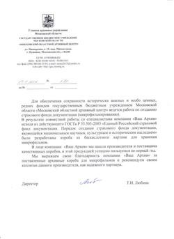 Благодарственное письмо Московский областной архивный центр (микрофильмирование)