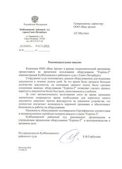 Куйбышевский суд рекомендательное письмо от 06.10.2010