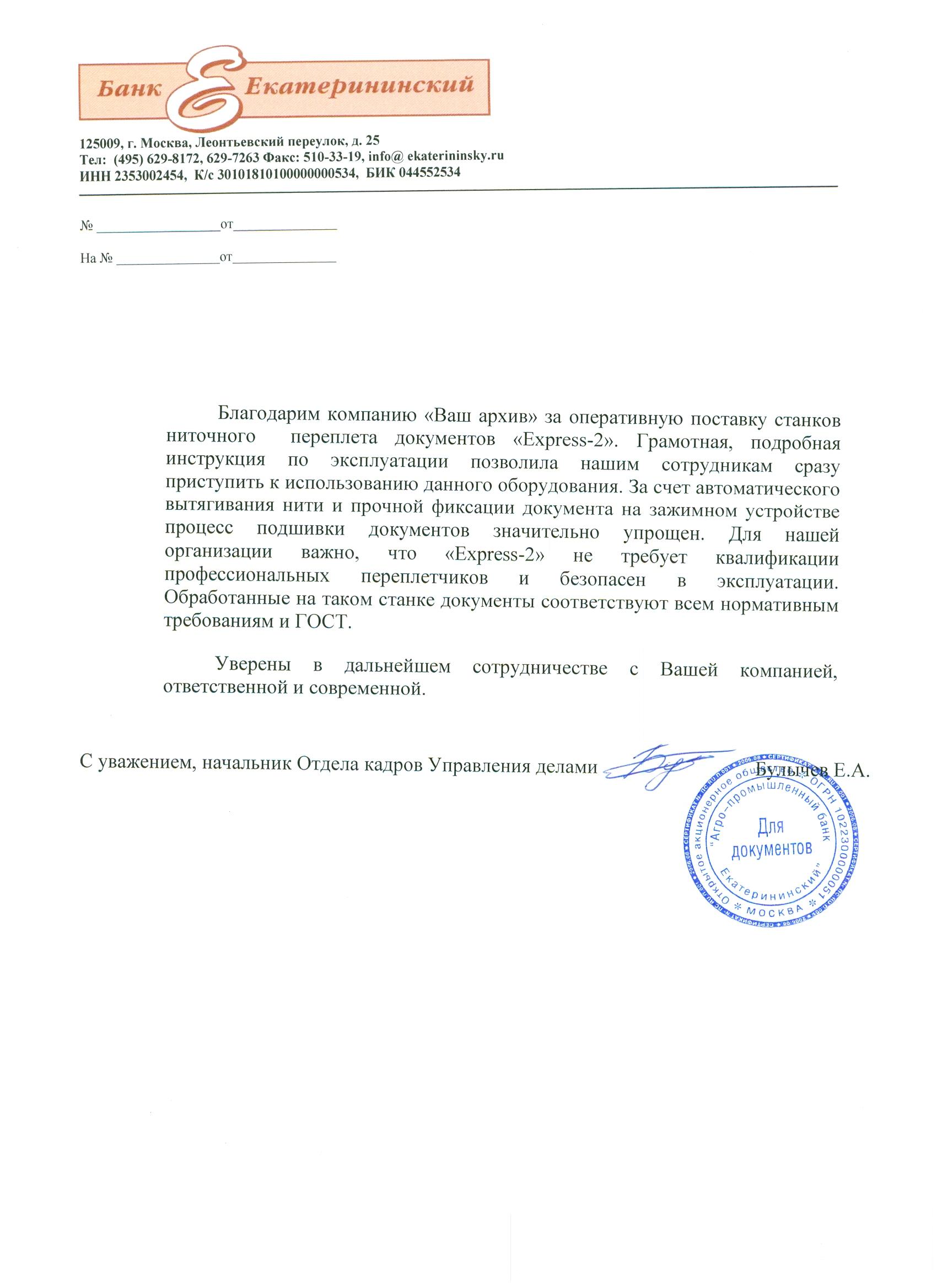 Банк Екатерининский