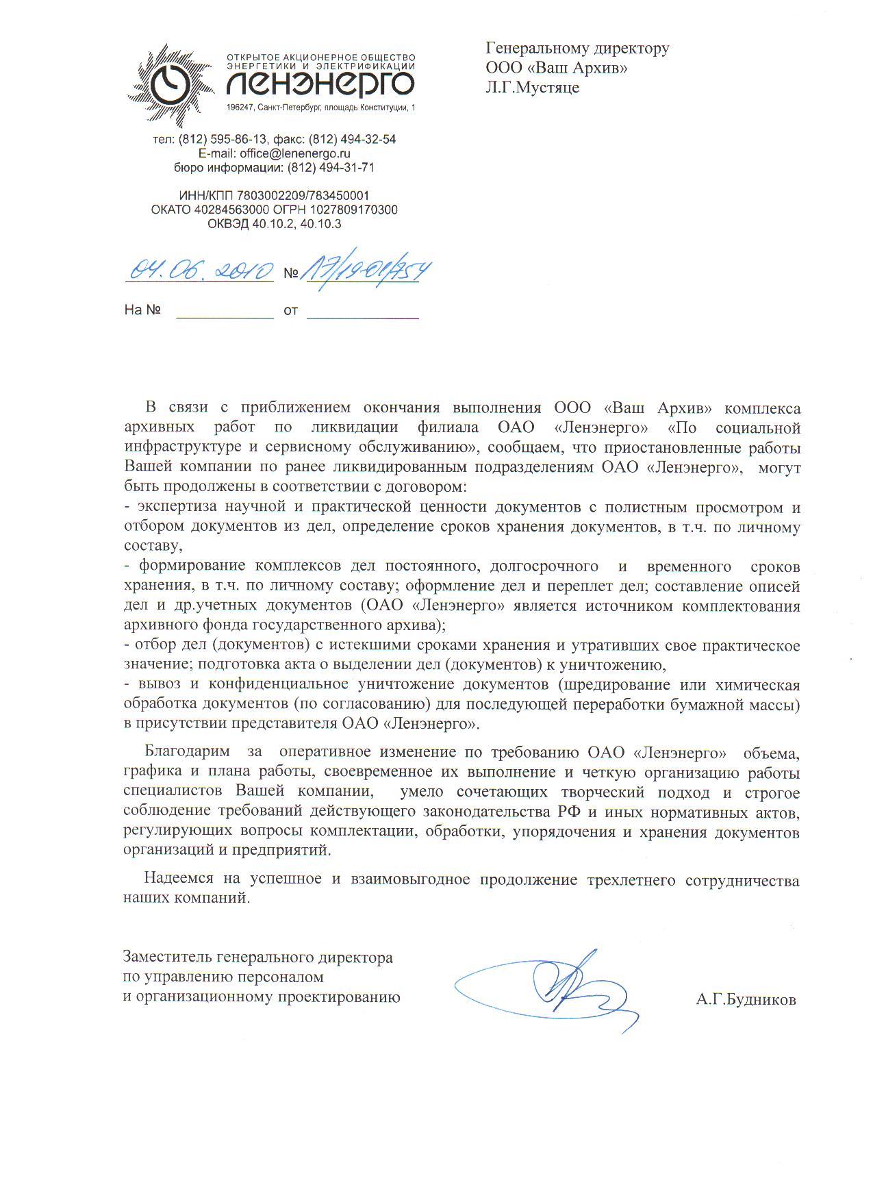 ЛЕНЭНЕРГО