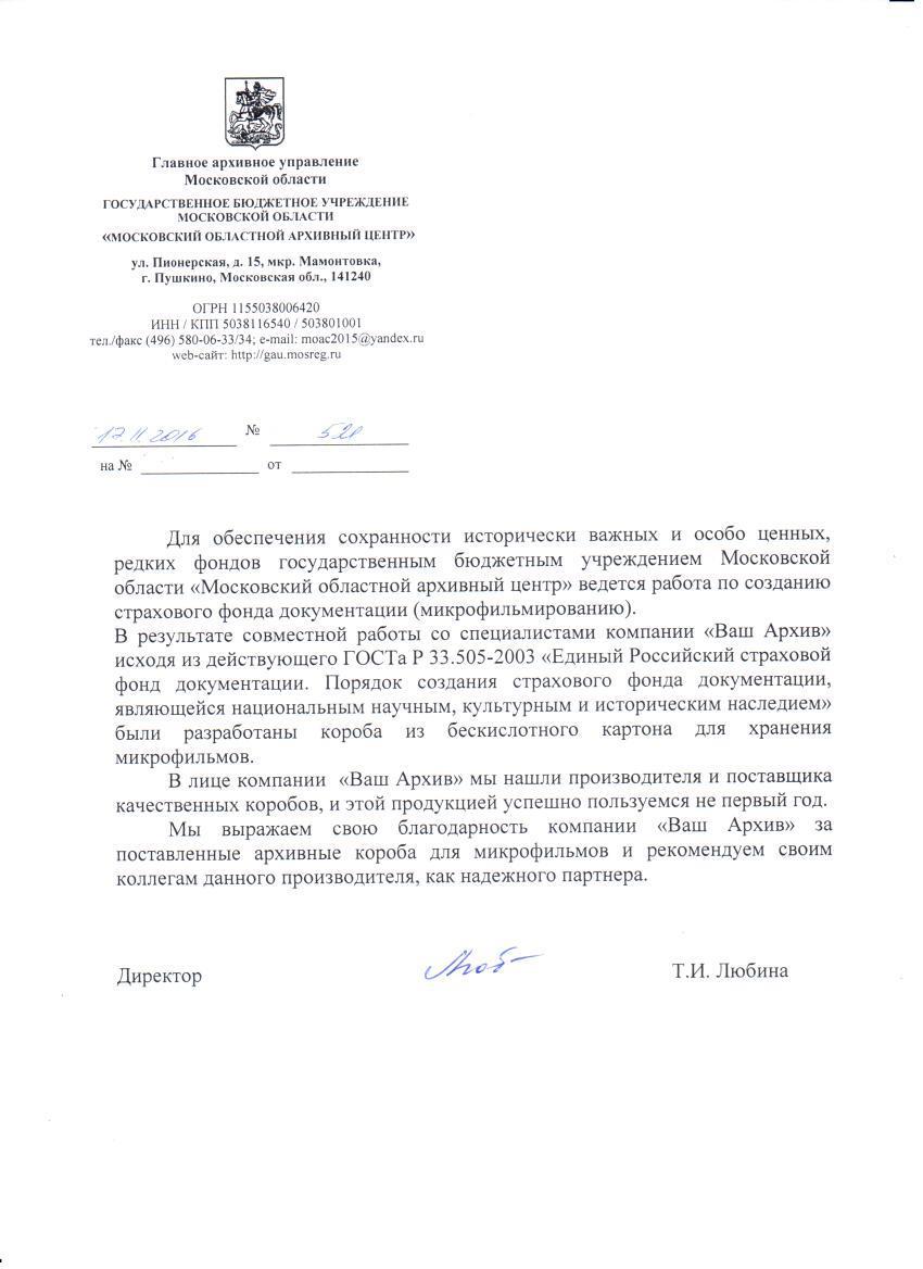 Московский архив