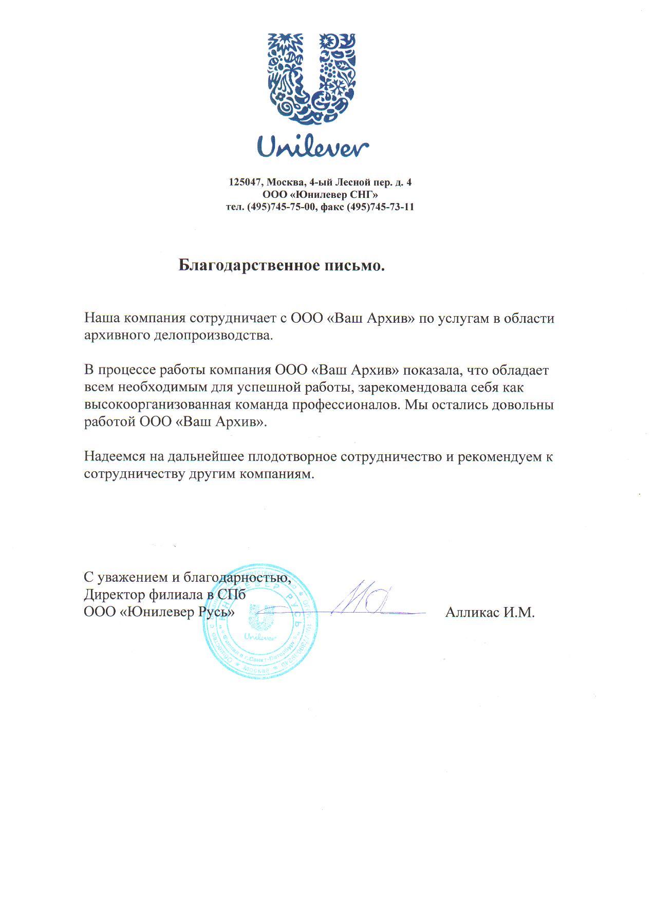 Юнилевер СНГ
