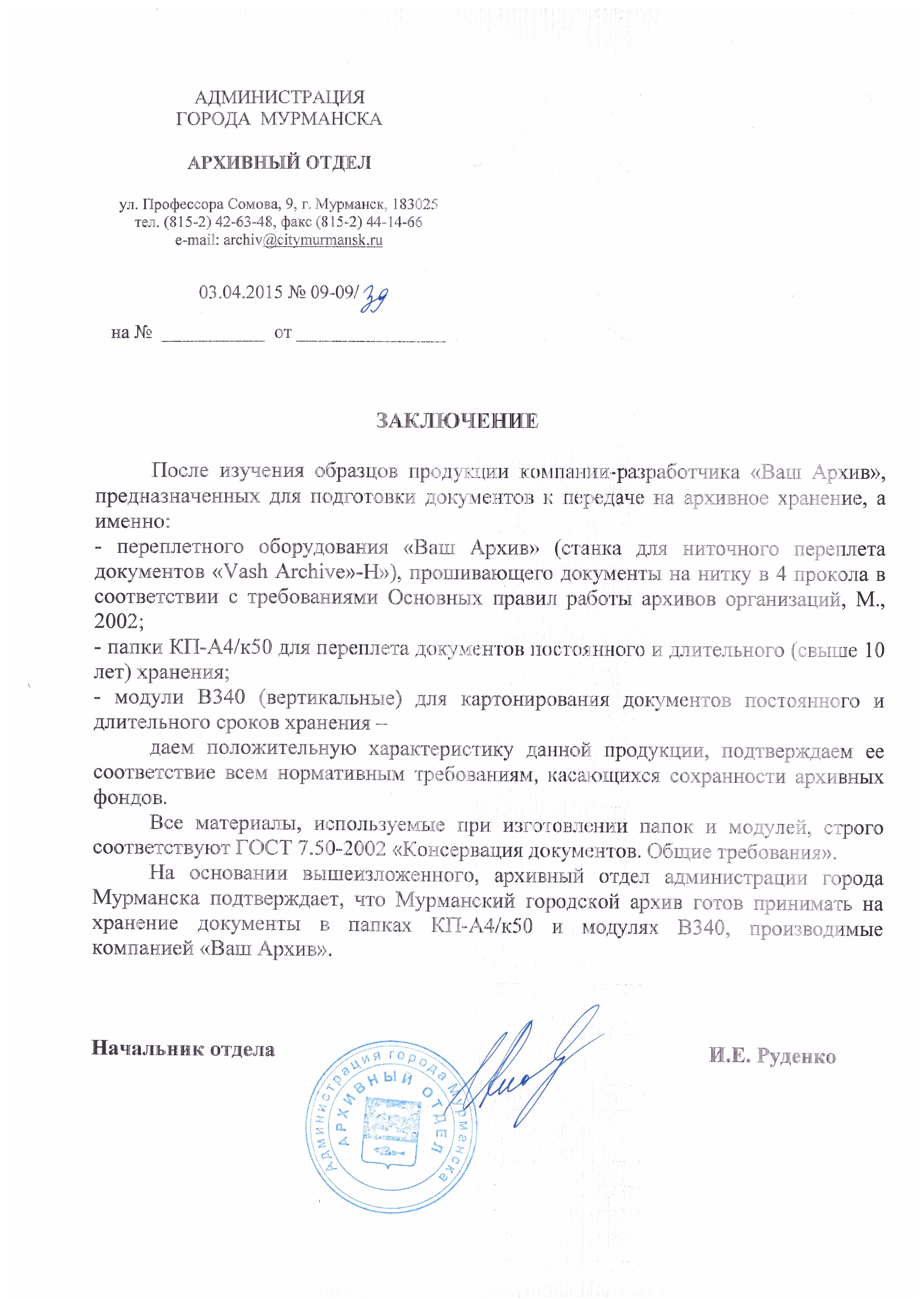 Письмо Мурманский Архивный отдел