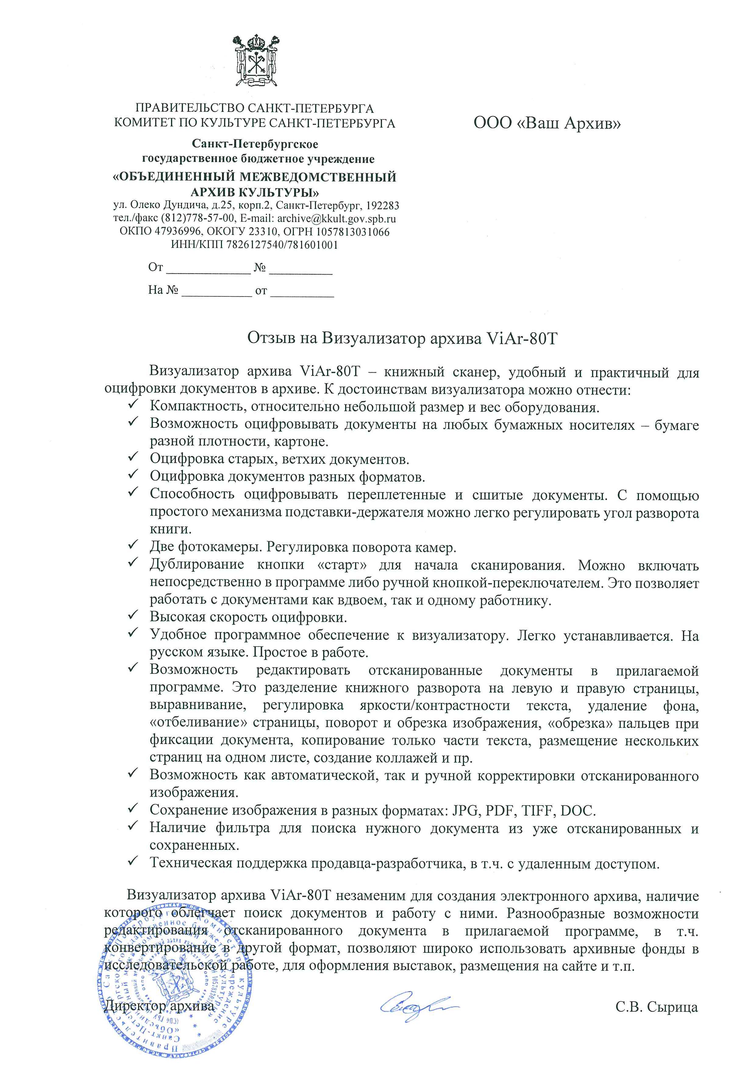 Отзыв на ViAr-80T