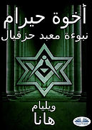arabicezekiel.jpg