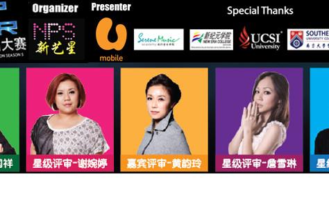 第五届Popstar指定艺人培训学院及评审老师