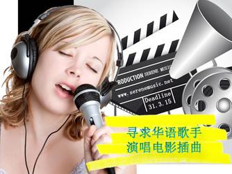 寻求华语歌手 演唱电影插曲
