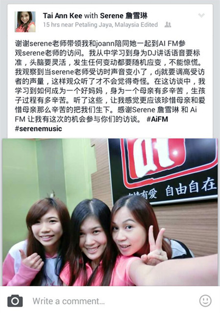 爱FM学生学习心得 2.jpg