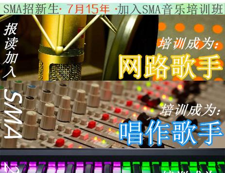 Serene Music Academy 招生培训大马创作音乐新生代