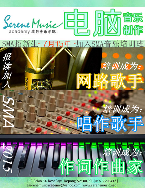 Music Production August 2015 Intake Ver 3.jpg