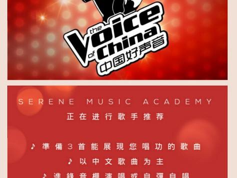 《中国好声音》学院内部歌手推荐试音活动