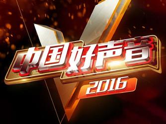 《中国好声音》委托院长第二回试音活动招募 + 提供参赛者小贴士