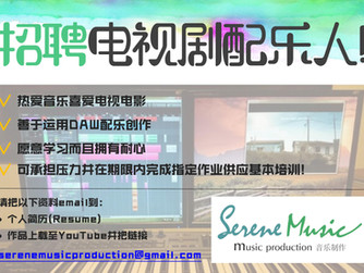 Serene Music招聘电视剧配乐人!