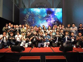AIM中文音乐颁奖典礼· 2016 推介礼