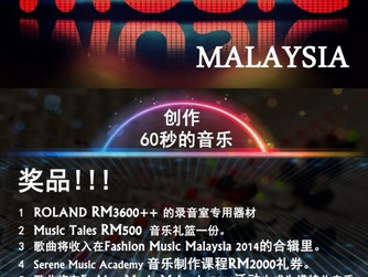 马来西亚时尚音乐《歌曲创作比赛》