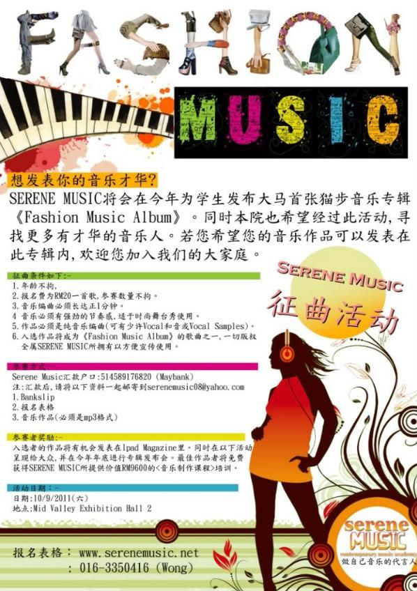 FashionMusic-1.jpg