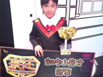 Astro小太阳《孩子王》创作小奇才冠军