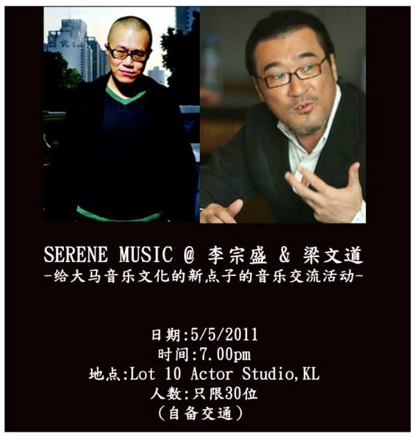 SereneMusicLeeLiang-2.jpg