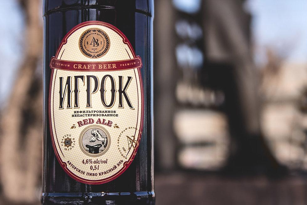 Packaging design for Aftograf Vkusa beer Igrok by ZBS BRANDS.