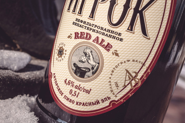 Packaging design for Aftograf Vkusa beer Igrok by ZBS BRANDS.