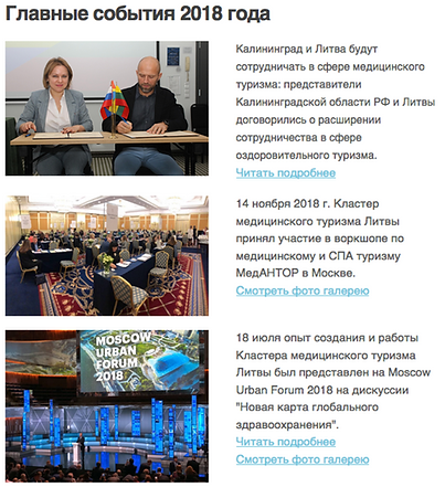 Главные события 2018 года.png