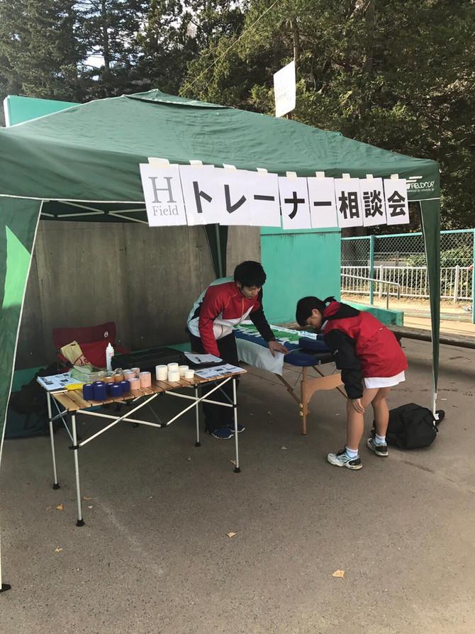アスレティックトレーナー相談会