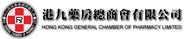 HK General Chamber of Pharmacy Ltd.png