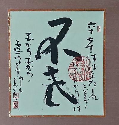 平櫛田中 筆 不老