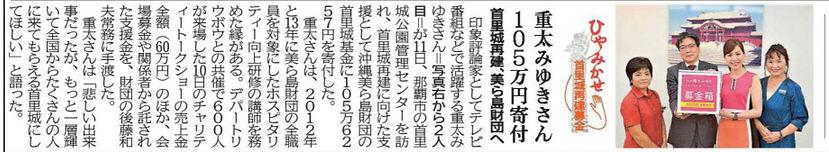 琉球新報社重太みゆき.jpg