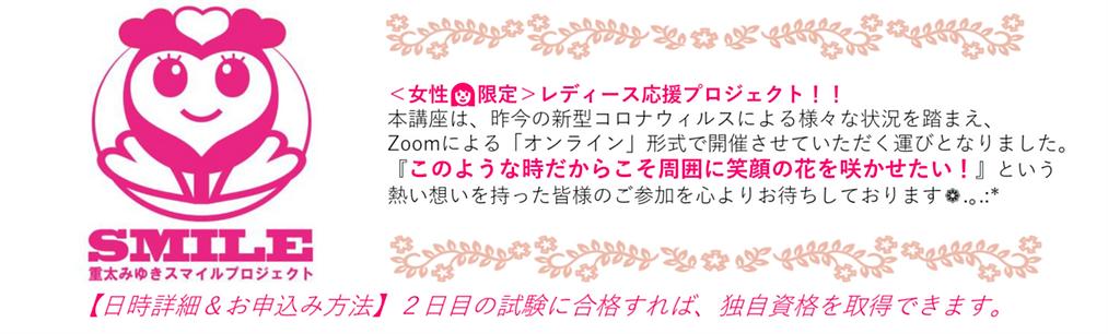 サイト用画像2 26期.png