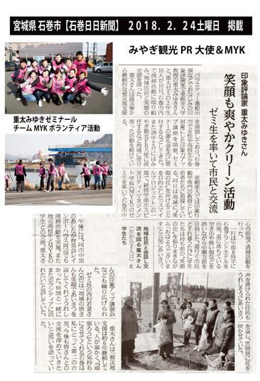「石巻日日新聞」 掲載